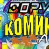 Представят изданието ФОРУМ КОМИКС АРТ