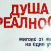Представят книгата на Елена Аврамова Душа и реалност